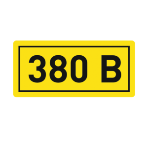 "Наклейка ""380В"" 10х15мм EKF an-2-05"