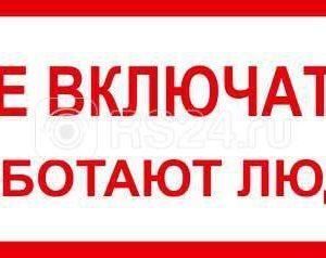 """Знак """"Не включать. Работают люди"""" 200х100 ИЭК YPC10-NEVKL-5-010"""