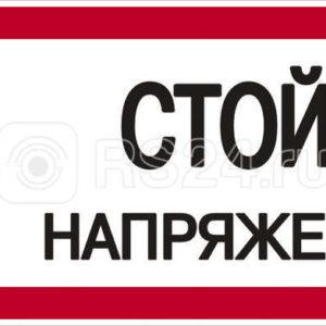 """Знак """"Стой! Напряжение"""" 200х100 ИЭК YPC10-STNAP-5-010"""