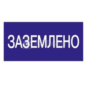 "Знак ""Заземлено"" 200х100 ИЭК YPC10-ZAZEM-5-010"