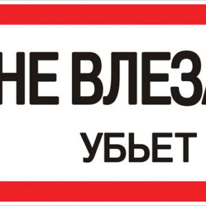 """Знак """"Не влезай. Убьет"""" 100х200мм EKF an-3-03"""