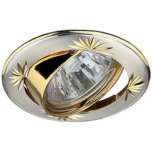 Эра светильник литой, круглый, поворотный, MR16 сатин серебро/золото